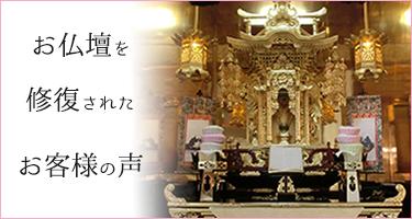 仏壇の修復